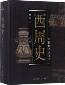 中国断代史系列:西周史