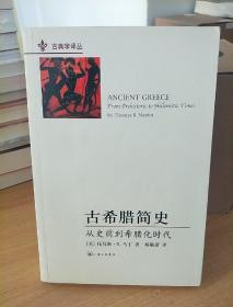 古希腊简史:从史前到希腊化时代