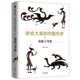 危机与考验讲给大家的中国历史5