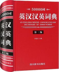 50000词英汉汉英词典 第3版
