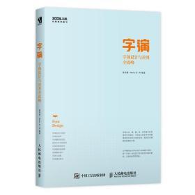 字演 字体设计与应用全攻略 张英豪 Martin_K 人民邮电出版社 9787115493743