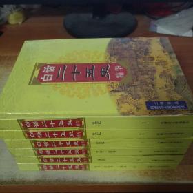 白话二十五史精华(1-6)