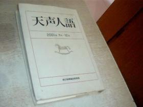 日文原版 天声人语 2001年7月-12月 朝日新闻论说委员室 朝日新闻社2002年 ,32开,精装