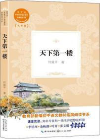 新编初中语文教材拓展阅读系列.九年级:天下第一楼