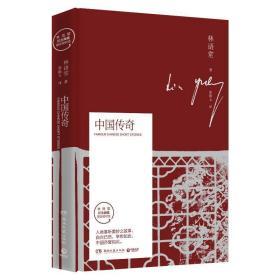中国传奇(林语堂纪念典藏指定授权版)(精)
