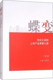 蝶变 世纪之初的上海产业革新之路
