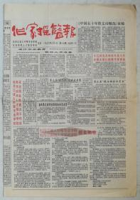 作家摇篮报,1999年