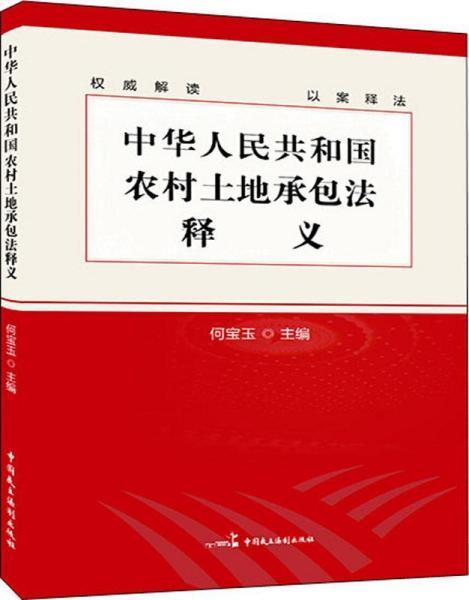 中华人民共和国农村土地承包法释义