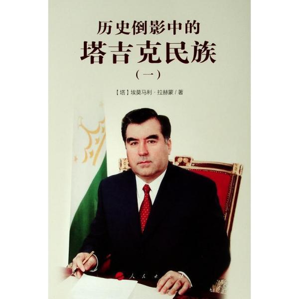 历史倒影中的塔吉克民族:一:从雅利安人到萨曼王朝