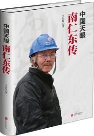 中国天眼 南仁东传