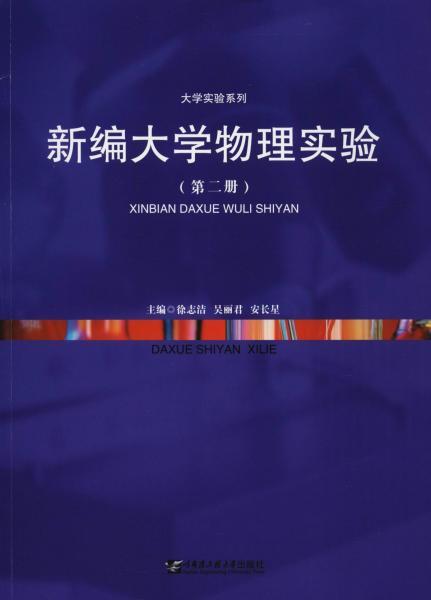 新编大学物理实验:第二册