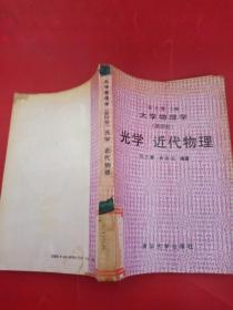 大学物理学【第四册】光学、近代物理