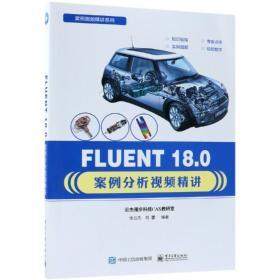 FLUENT 18.0 案例分析视频精讲