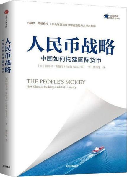 人民币战略:中国如何构建国际货币(精装)