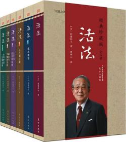 活法-(全6册)-经典珍藏版
