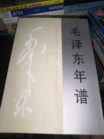 毛泽东年谱 : 一九四九——一九七六 全6卷. 正版