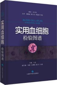 实用血细胞检验图谱