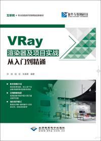 VRay渲染器及项目实战从入门到精通
