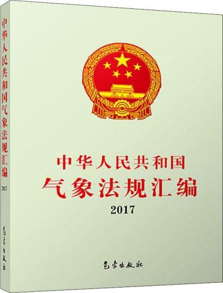 中华人民共和国气象法规汇编(2017)