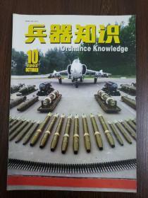 兵器知识(2003年第10期)