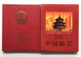 2003年全新邮票年册邮局正品