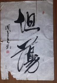 手书真迹书法:天津市书协会员闫来表《坦荡》