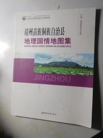 靖州苗族侗族自治县地理国情地图集