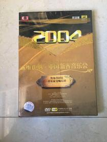 维也纳 中国新春音乐会 2004年现场版DVD双碟 全新未拆封