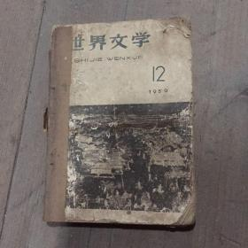 世界文学1959.12,原名译文