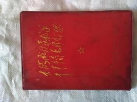 (红塑皮)大海航行靠舵手,干革命靠毛泽东思想(3张林题完整)