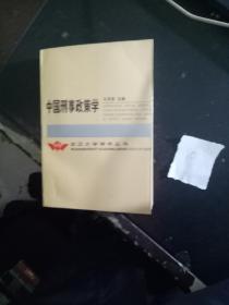 中国刑事政策学【武汉大学学术丛书】【1.31日进】