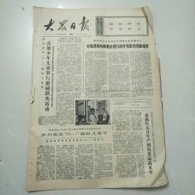 文革报纸大众日报1975年6月2日(4开四版)首都少年儿童举行游园联欢活动。