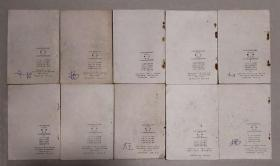 70后80年代人教版十年制小学数学课本一套 全套10本, 实物