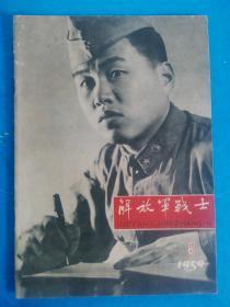 解放军战士1959年 第6期(图文并茂、近似画报的文艺期刊)