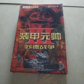 (游戏光盘)装甲元帅苏德战争   简体中文版  1张光盘+用户卡  带盒走快递