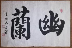 手书真迹书法:天津市书协会员张占礼《幽兰》