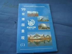 99昆明世博园景观1(1套10枚)明信片
