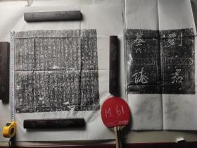M61唐刘文晖墓志铭拓片唐代相州卫州节度使,薛嵩撰并书,书法尤如姣龙出海行云畅快淋漓见45cm,价300元