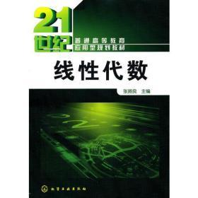【全新正版】线性代数(张振良)9787122102829化学工业出版社