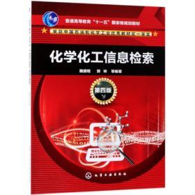 特价~ 化学化工信息检索(第四版)(魏振枢) 9787122341907