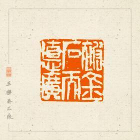 白文印  篆刻  闲章  印文:被金石而德广