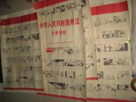 中华人民共和国刑法分则图解(79年连环画)(4张全开整套罕见)
