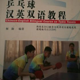 乒乓球汉英双语教程