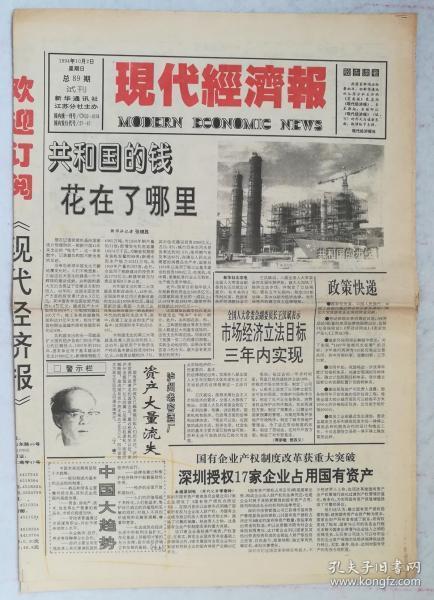现代经济报,试刊,1994年