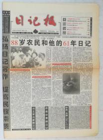 日记报,2000年