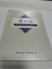 普安非物质文化遗产(彩页图文本)