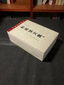 中华学术丛书:和风堂文集(上中下),巨厚,1991年1版1印,1000册,库存书,全品