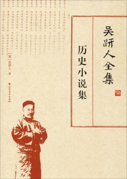 吴趼人全集 历史小说集