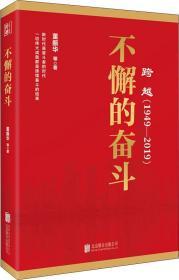 跨越(1949-2019)不懈的奋斗 全新未拆封
