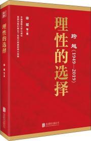 新书--跨越(1949-2019):理性的选择畅谈